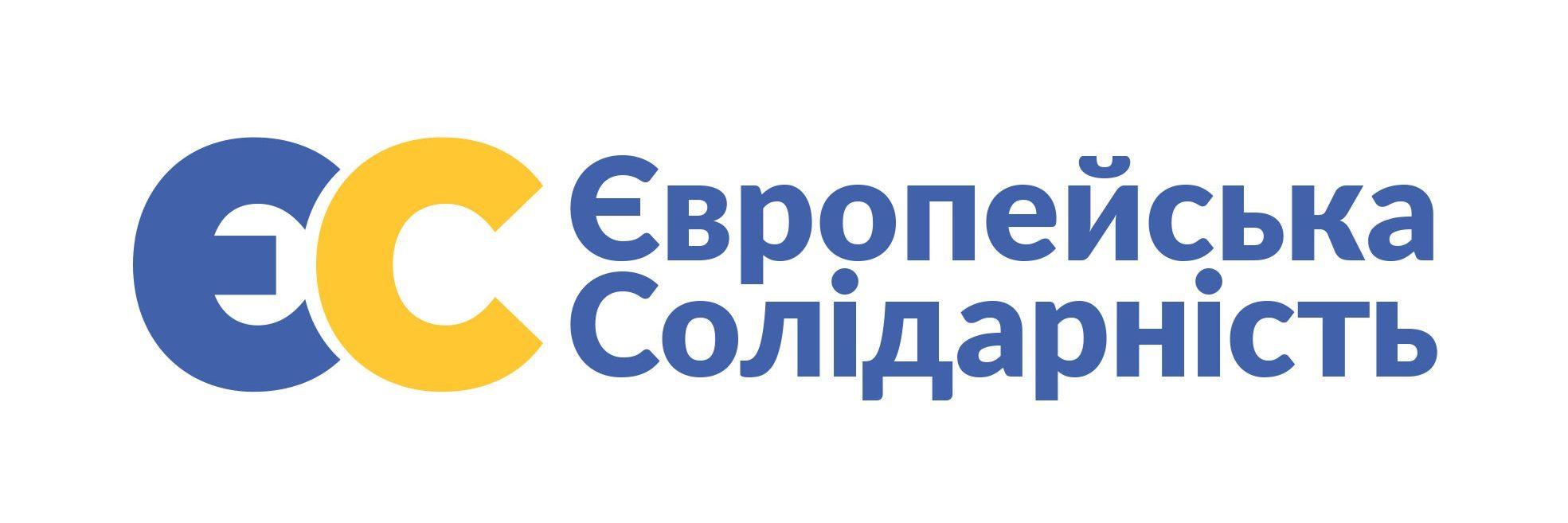 Європейська Солідарність – Полтавська територіальна організація